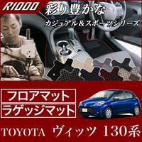 TOYOTA(トヨタ) ヴィッツ フロアマット+トランクマットセット