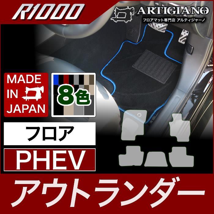 MITSUBISHI(三菱) アウトランダー PHEV フロアマットセット