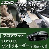 TOYOTA(トヨタ) ランドクルーザー フロアマットセット