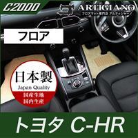 TOYOTA(トヨタ) C-HR フロアマットセット