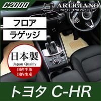 TOYOTA(トヨタ) C-HR フロアマット+トランクマットセット