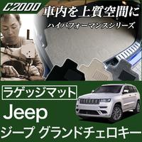 JEEP(ジープ) グランドチェロキー トランクマット