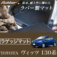 TOYOTA(トヨタ) ヴィッツ トランクマット