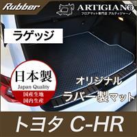 TOYOTA(トヨタ) C-HR トランクマット